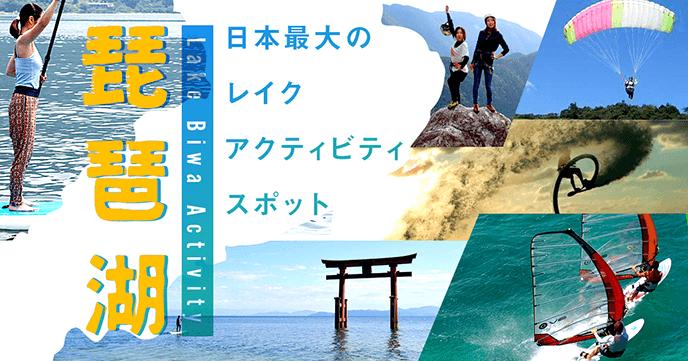 2017_biwako_special