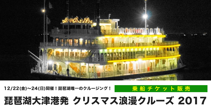 【琵琶湖2017クリスマス浪漫クルーズ】大津港乗船!デートやファミリーにおすすめ乗船チケット予約受付中!