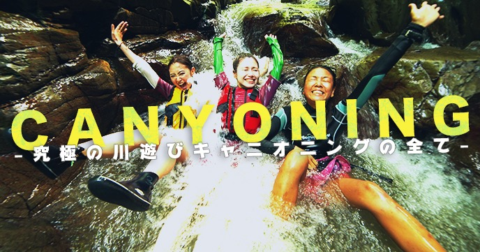 2017_canyoning_special