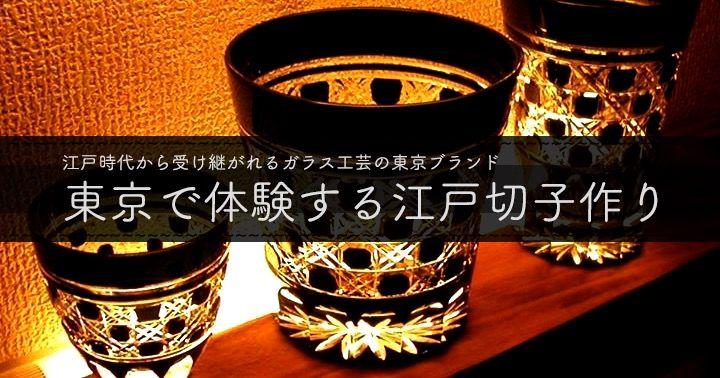 東京江戸切子(えどきりこ)体験教室おすすめプラン紹介のバナー