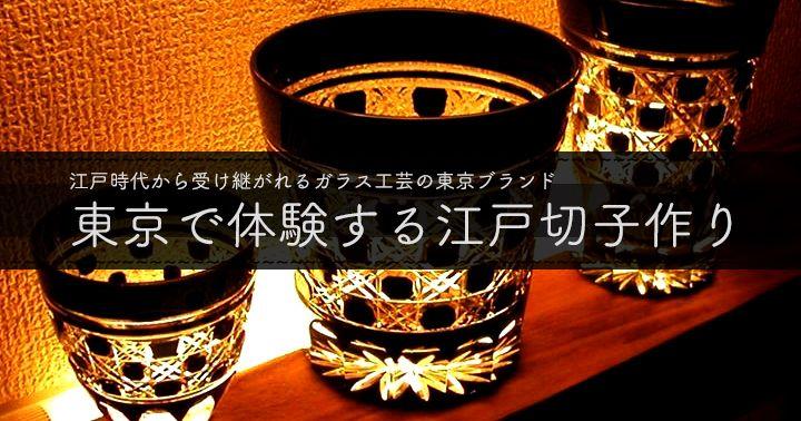 2017_edokiriko_top