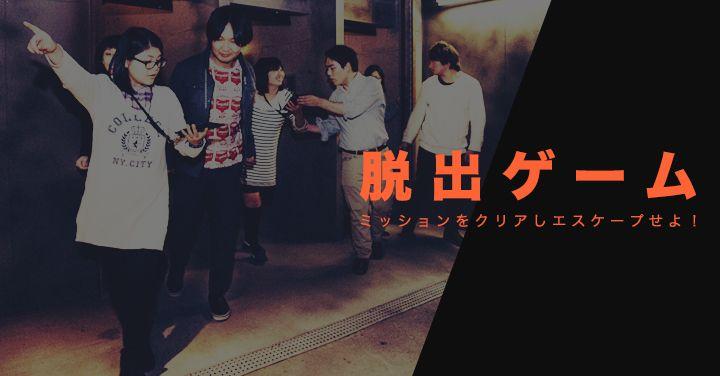 【東京の脱出ゲーム体験】新宿・池袋のリアルな脱出ゲーム!ミッションをクリアしエスケープせよ!のバナー