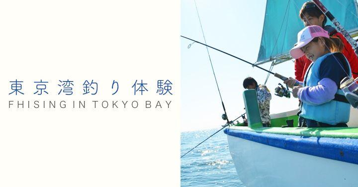 2017_fishing_tokyobay