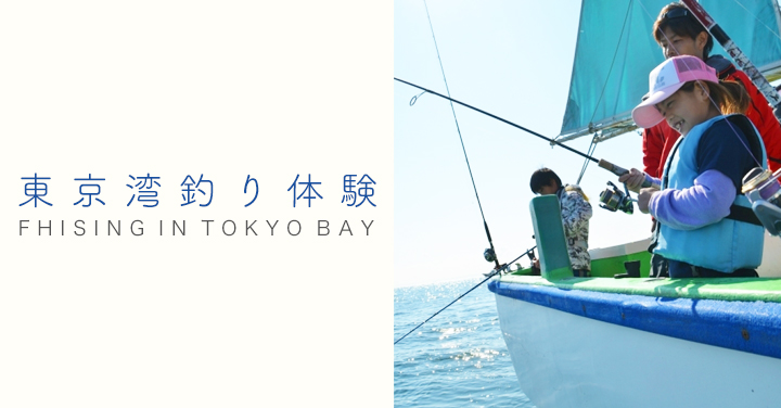 【Tokyo Bay Fishing Experience】 Recommended · Popular fishing vessel reservation reception list