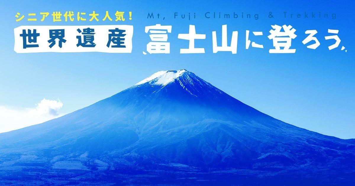 富士登山のおすすめツアーガイド〜世界遺産 富士山に登ろう〜のバナー