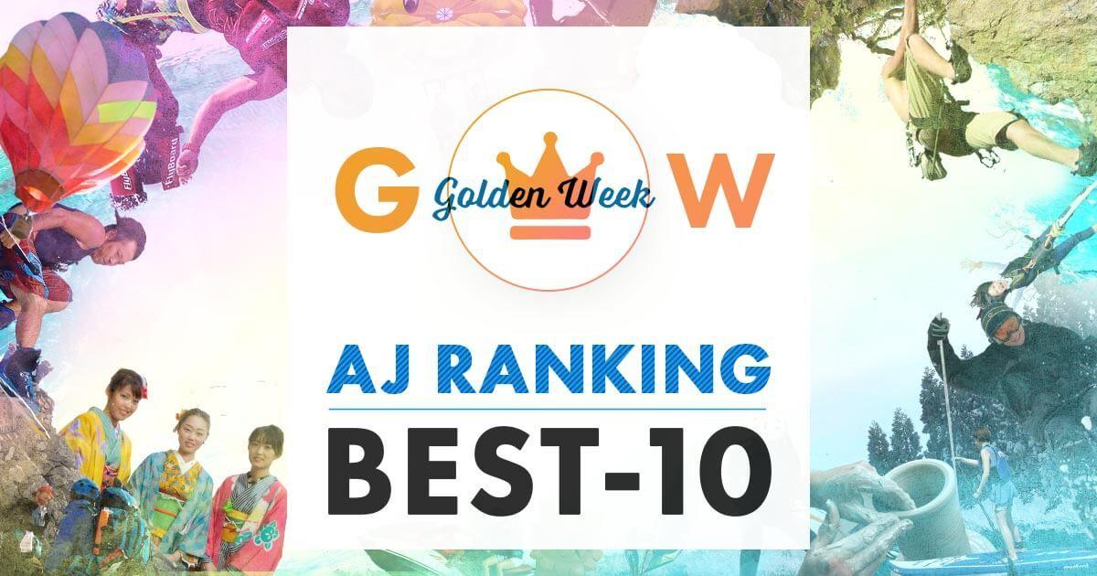 2017年ゴールデンウィーク人気アクティビティランキングのバナー