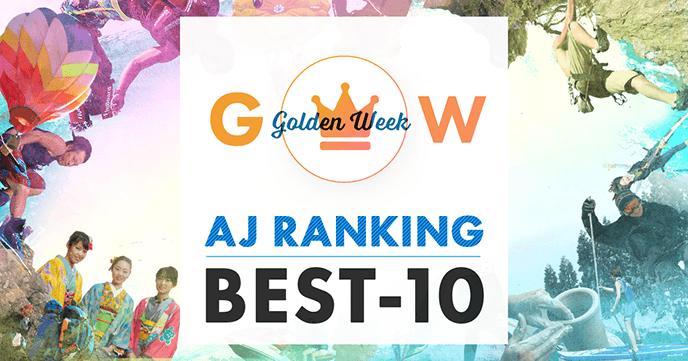 2017年ゴールデンウィーク人気アクティビティランキング