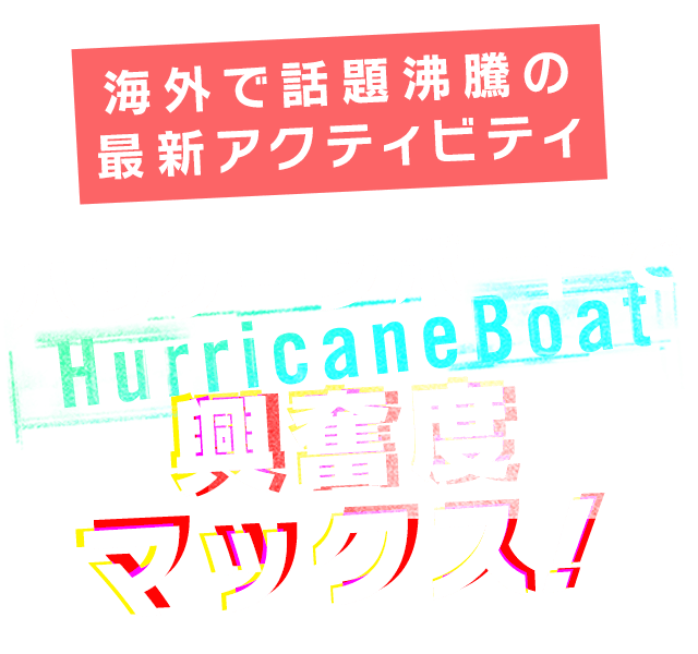Only in East Japan! Screaming hurricane boat