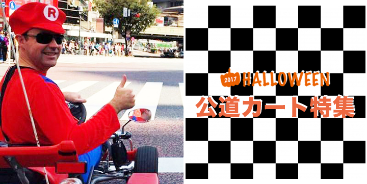 【公道カート体験予約】東京・大阪・沖縄等々2017年のハロウィンはコスプレして街をドライブしよう!