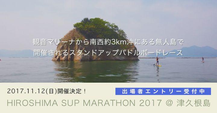 ヒロシマSUPマラソン@津久根島