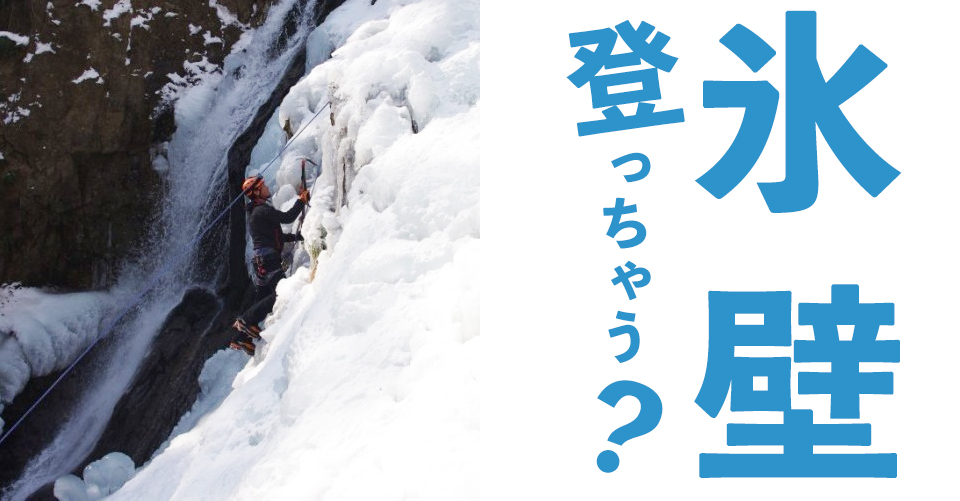 【Ice Climbing Experience Reservation】 Beginner's big welcome at Nagano Iwane Sanso and Tochigi Nikko! Eisen, Ax, rope etc Equipment equipped with rental plan Introduction