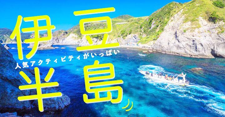2017_izu_special_top01