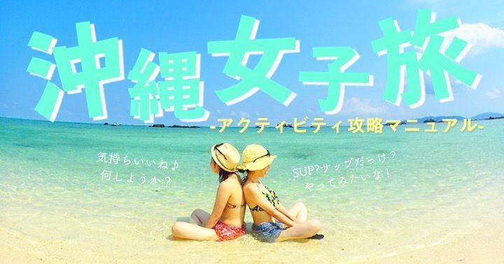 沖縄女子旅アウトドアレジャー・アクティビティ攻略マニュアル