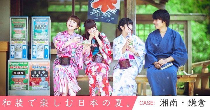 湘南鎌倉で着物・浴衣レンタル┃古都鎌倉を和装で散策のバナー