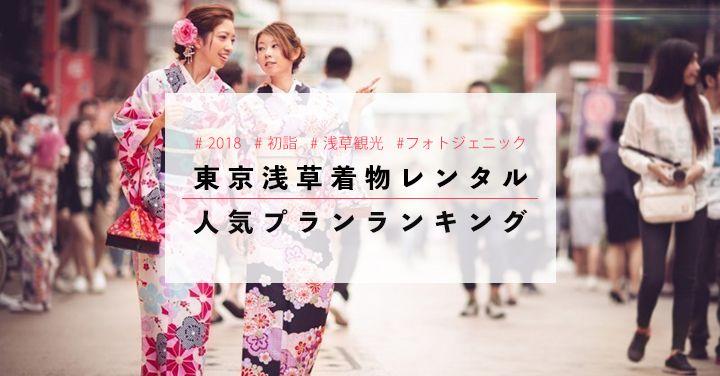 [淺草和服出租店]新年到神社和東京觀光♪便宜的價格和訪問空手宣布了一套計劃預約號人氣指數的!