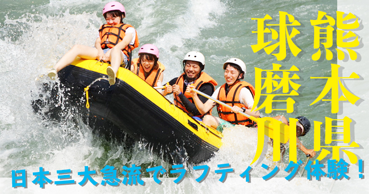 "Kumamoto , the Kuma River Rafting experience is recommended, Popularity Index Shop List - Sun will Kudaro this three major rapids ~ ""width ="