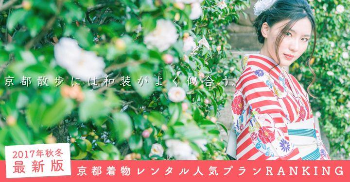 【京都レンタル着物】最新版!2018年秋冬人気プランランキング