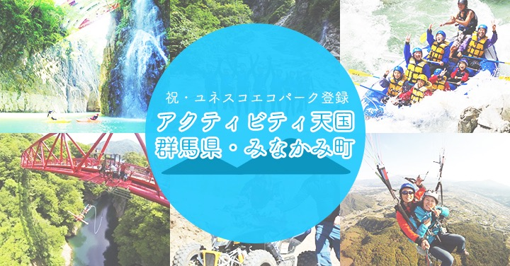 2017_minakami_activity
