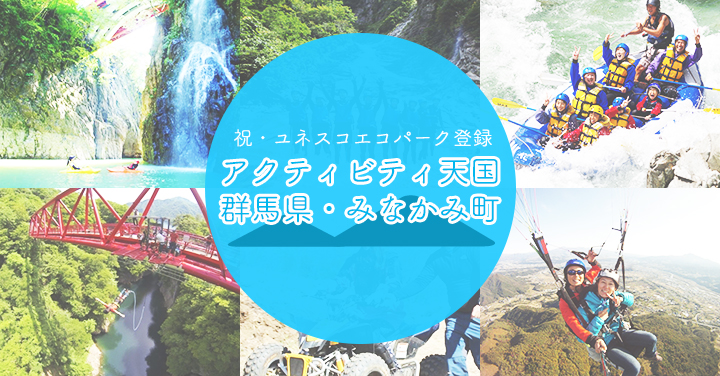 Minakami-cho, Gunma Prefecture registered with UNESCO Eco Park! Great attention to activities that enrich nature!