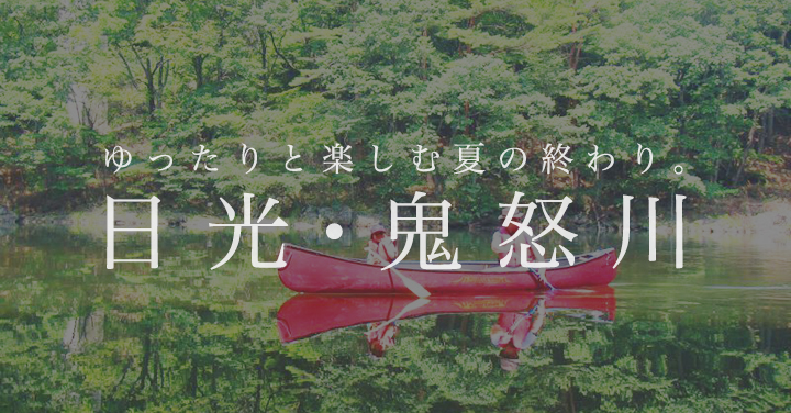 【Nikko / Kinugawa】 Autumn's Recommendations Outdoor / Experience Activity Introduction
