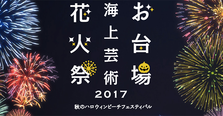 "【Odaiba Autumn Firework Display】 Saturday, October 21, 2017 ""Odaiba Maritime Art Fireworks Festival 2017 ~ Autumn Halloween Beach Festival ~"" held!"