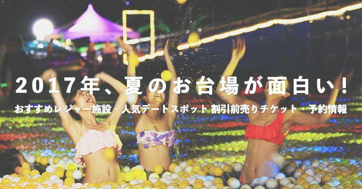 【東京・お台場】お台場で遊ぶおすすめレジャー施設・人気デートスポットのバナー
