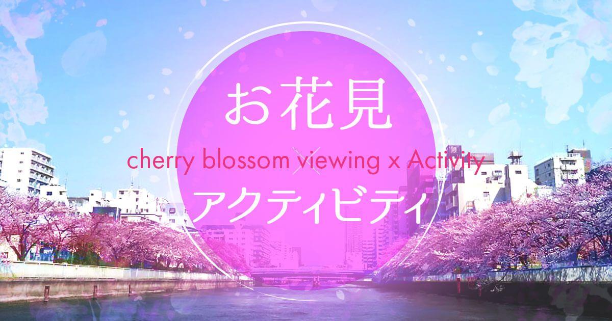 2017年の桜はアクティビティと共に!お花見×アクティビティ特集