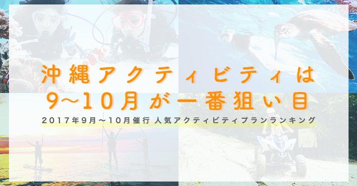 【沖縄アクティビティ】2017年9月〜10月人気プランランキング