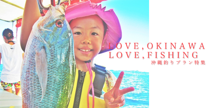 【Okinawa Fishing Experience】 Beginners · Hand-held participation OK! Recommended Okinawa Fishing Experience Tour Information