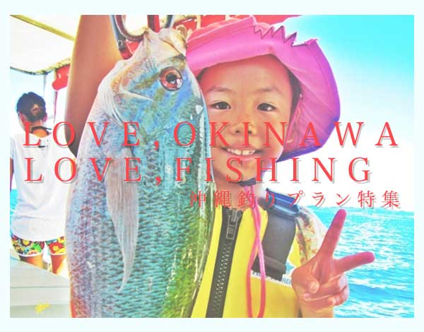 沖縄釣り特集