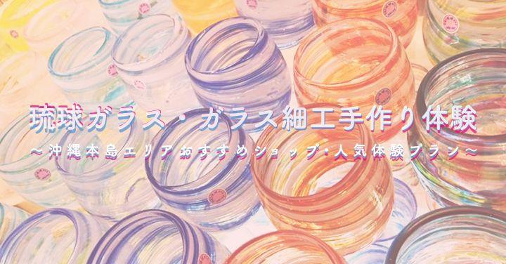 【沖縄本島】手作り琉球ガラス・ガラス細工作り体験予約おすすめ工房・教室一覧