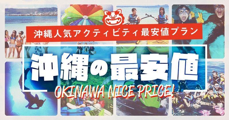 【価格重視】沖縄人気アクティビティ最安値プラン一覧