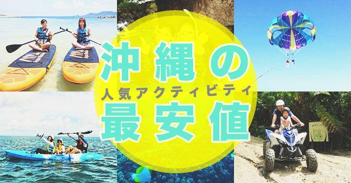 2017_okinawa_lowprice_top01