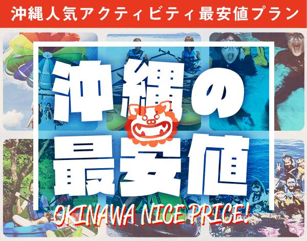 沖縄人気アクティビティ最安値プラン一覧