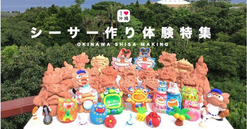 沖縄那覇市内のシーサー作り体験教室・工房おすすめ3選
