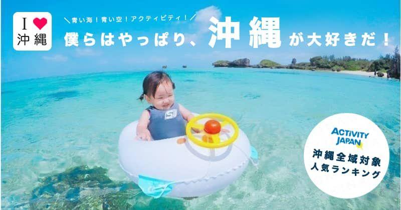 【2021年最新】沖縄本島&離島で人気の体験レジャー・ツアーランキング
