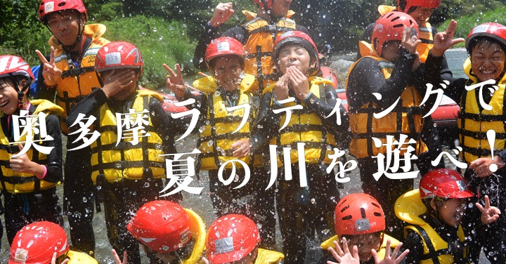 2017_okutama_rafting