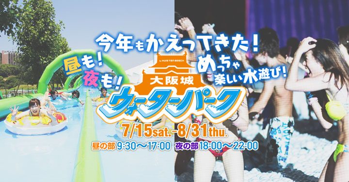 """【Discount advance tickets】 """"Osaka Castle Water Park by Huis Ten Bosch""""! Let's play at the popular night pool at night in Wai Wai night!"""