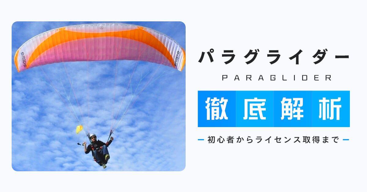 パラグライダー徹底解析〜初心者からライセンス取得まで〜のバナー