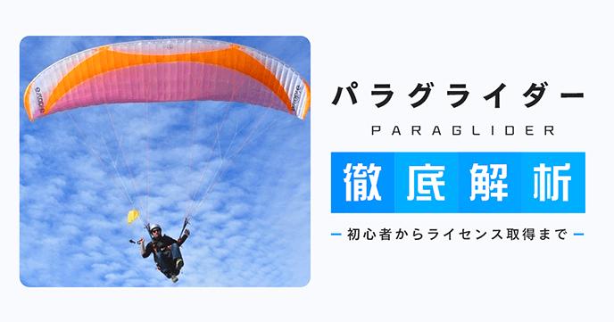 【初心者でも安全】パラグライダーのライセンス取得・服装・全国のおすすめスポット