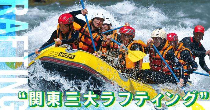 ラフティングの季節到来!関東三大ラフティング特集!