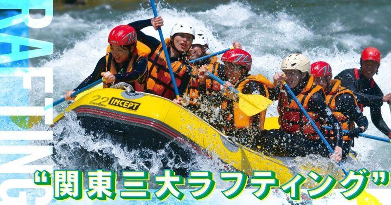 ラフティングの季節到来!関東三大ラフティング特集!のバナー