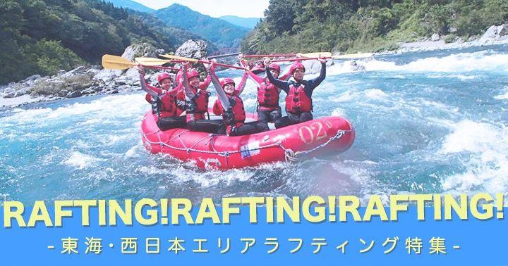 東海・西日本エリアラフティング特集〜RAFTING!RAFTING!RAFTING!〜のバナー