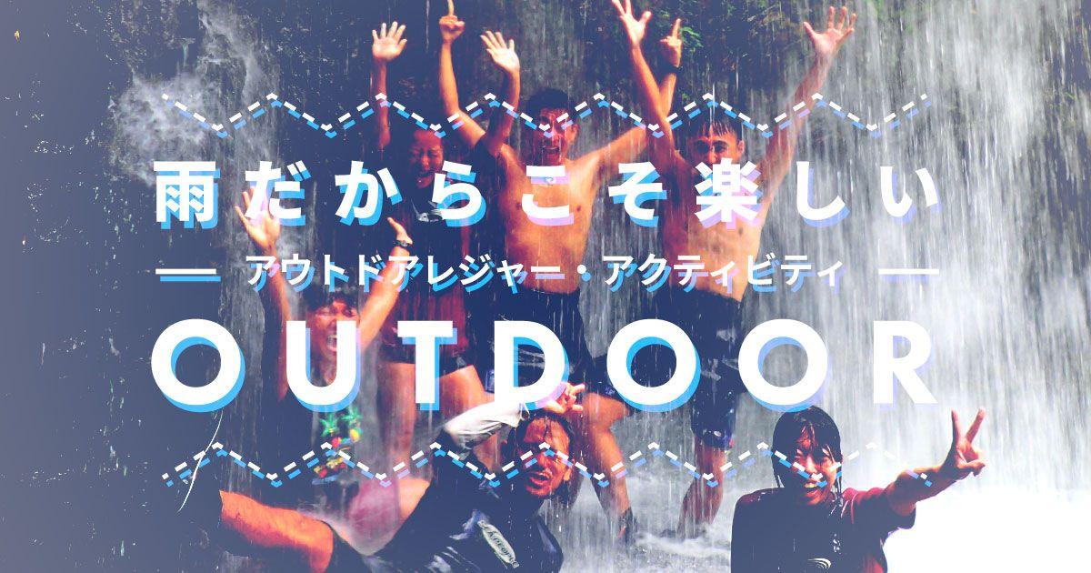 【雨の日アウトドア】雨だからこそ楽しいアウトドアレジャー・アクティビティ5選