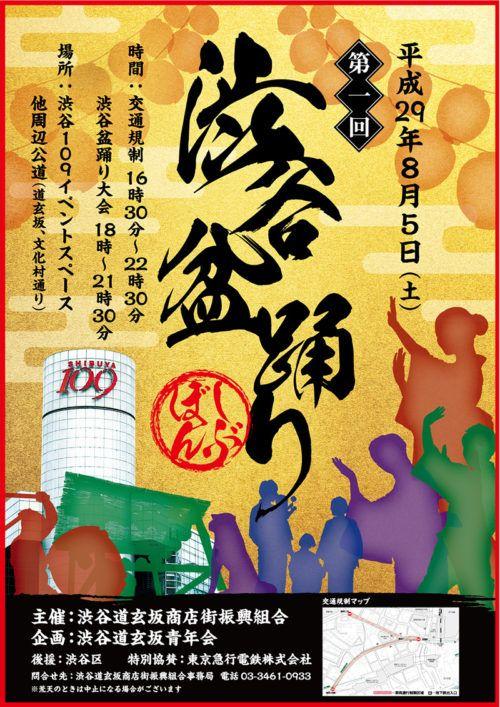 第一回 渋谷盆踊り大会