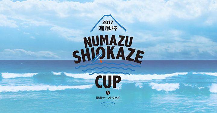 2017 潮風杯