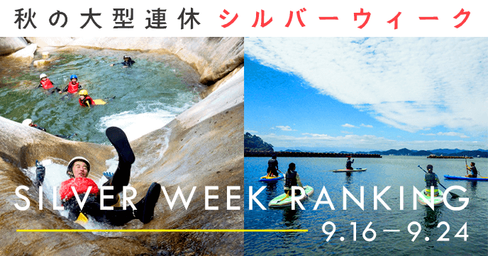 【2017 Silver Week】 Recommend Outdoor Leisure Activity Experience!