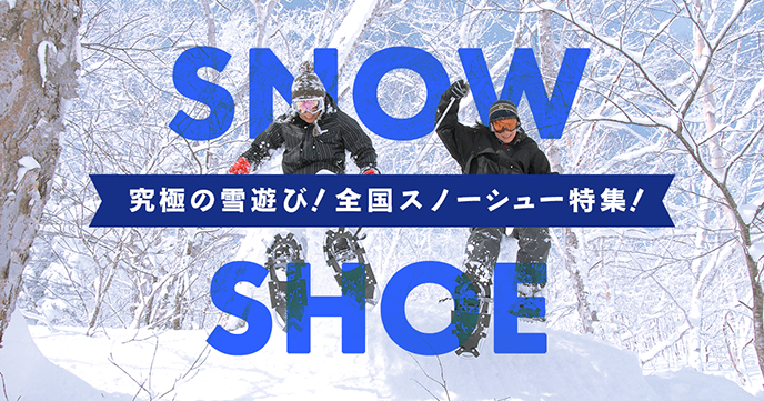 究極の雪遊び!全国『スノーシュー』特集!