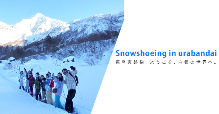 """【 Fukushima Back Bandai Snowshoe Experience Reservation】 Many of the Japan 's most exquisite Snowshoe courses such as Goshikinuma! Rental included Popular Snowshoe guide tour introduction! """"2018 - 2019 edition"""""""