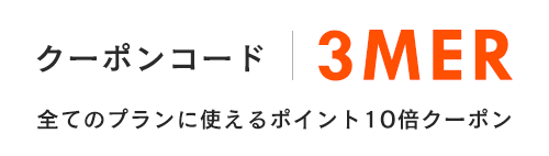 【サマーキャンペーン】7月14日(金)~23日(日)のご予約でポイント10倍キャンペーン